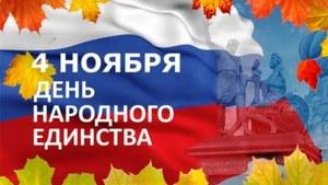 C Днем народного единства