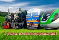 Поздравляем с Днём Железнодорожника!