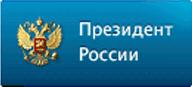 Официальный сайт президента России